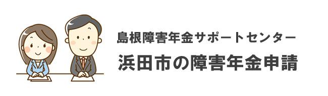 浜田市の障害年金申請相談